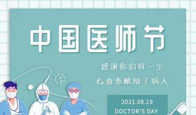 8·19中国医师节,保康医院(原十八局医院)向每一位医者致敬!